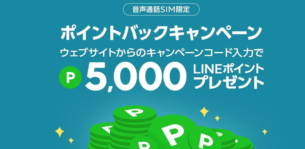 LINEモバイル2020年3月の5,000ポイントバックキャンペーン