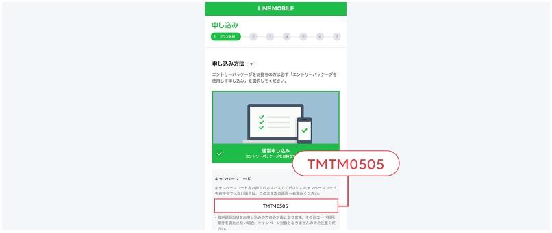 LINEモバイル5000ポイントバックキャンペーンの申し込み
