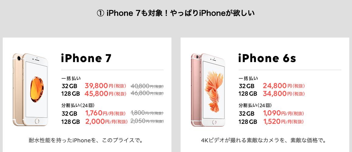 iphoneのセール