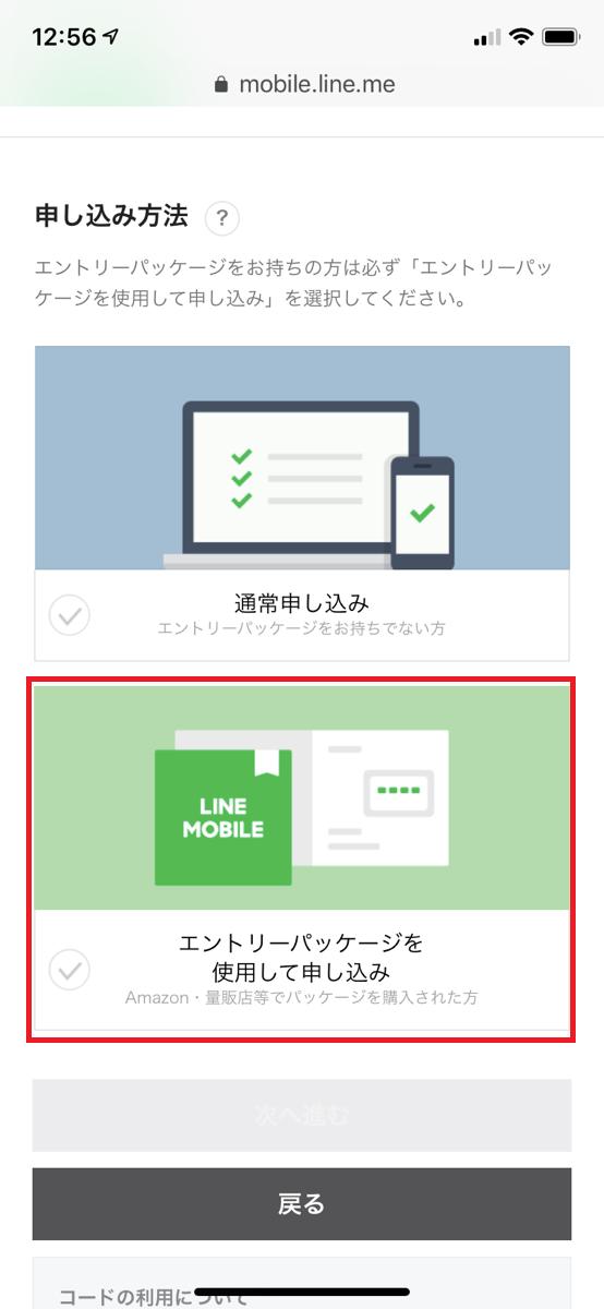 LINEモバイルのエントリーパッケージを利用した申込み