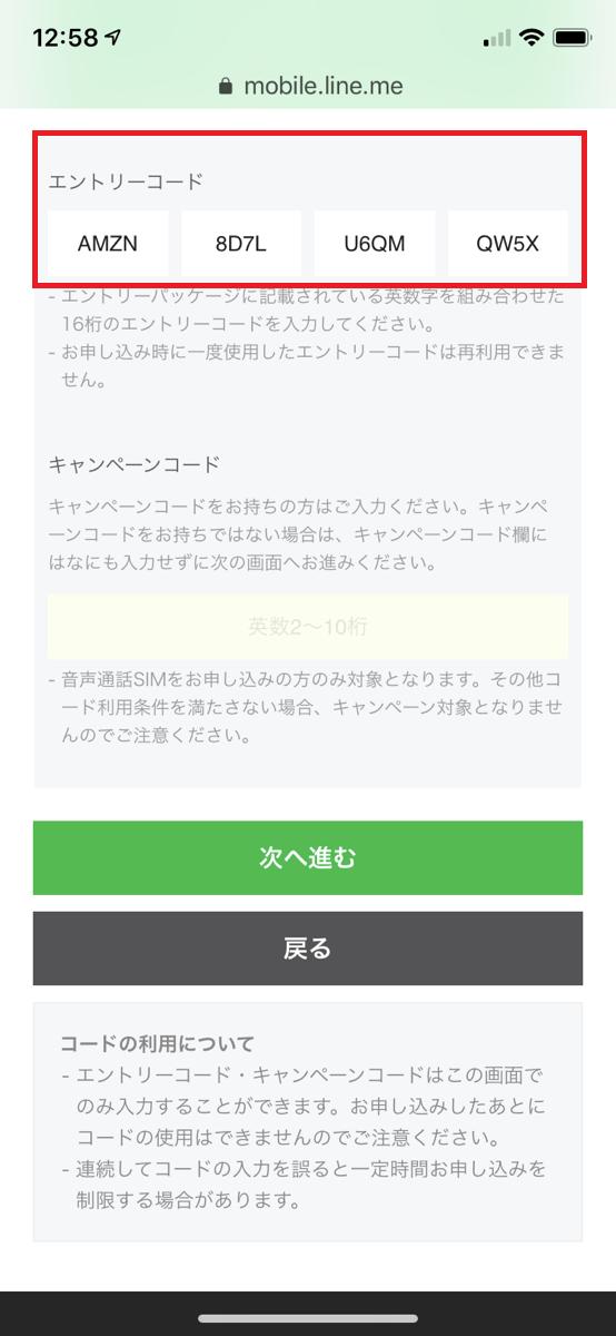 LINEモバイルのエントリーコード