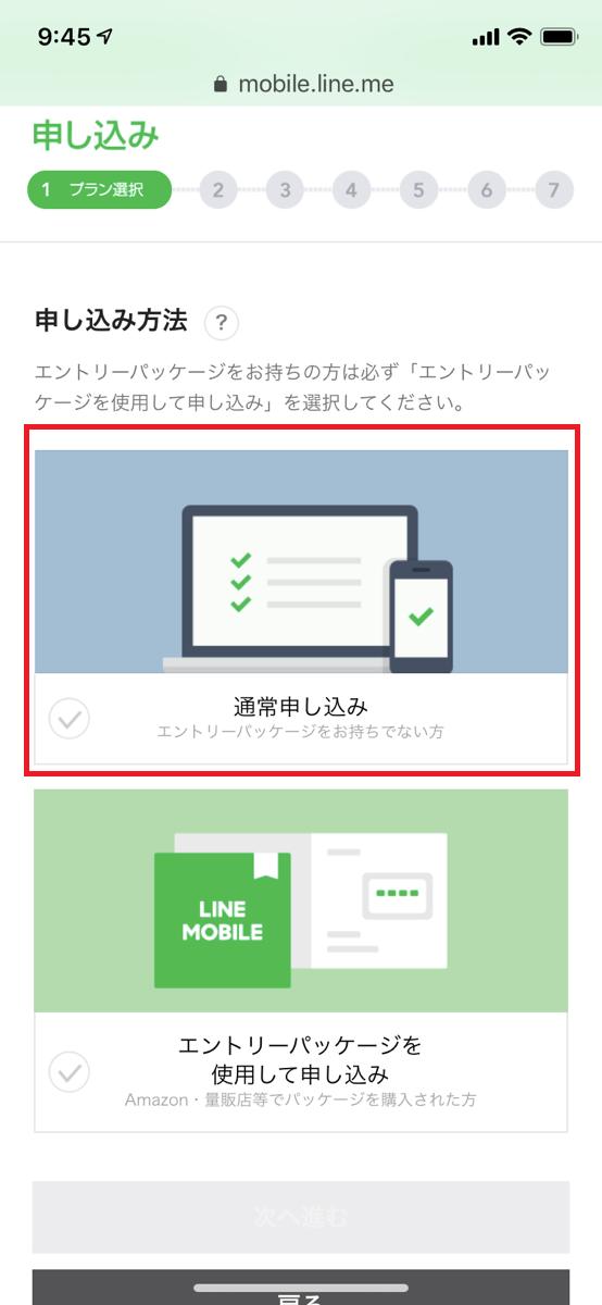 LINEモバイルの通常申し込み