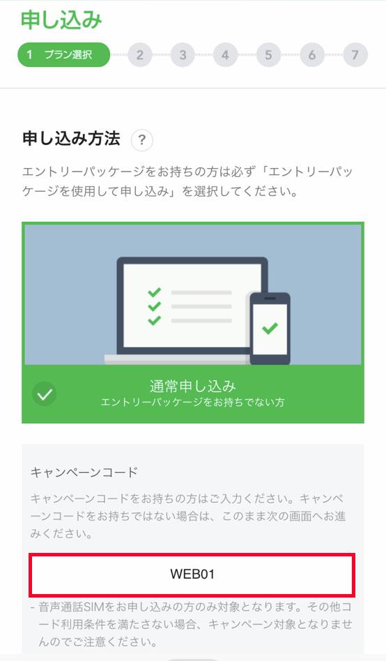 キャンペーンコード「WEB01」を入力