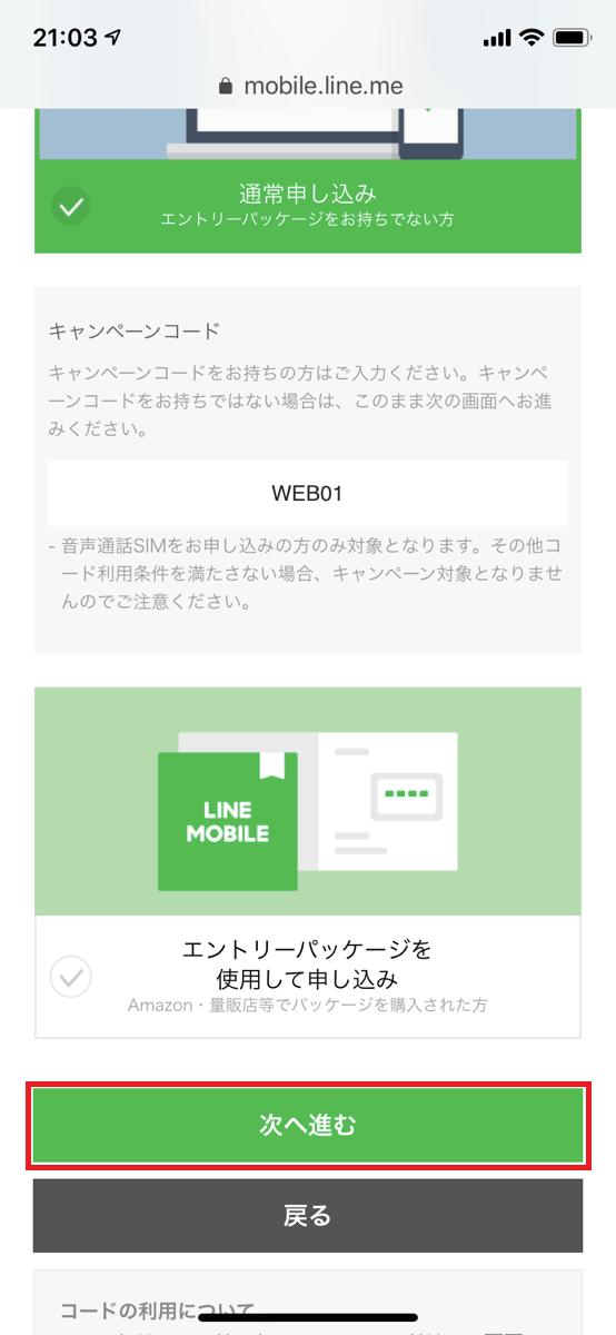 LINEモバイルの申し込み画面