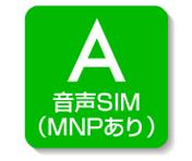 音声SIM(MNPあり)