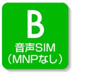 音声SIM(MNPなし)