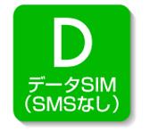 データSIM(SMSなし)