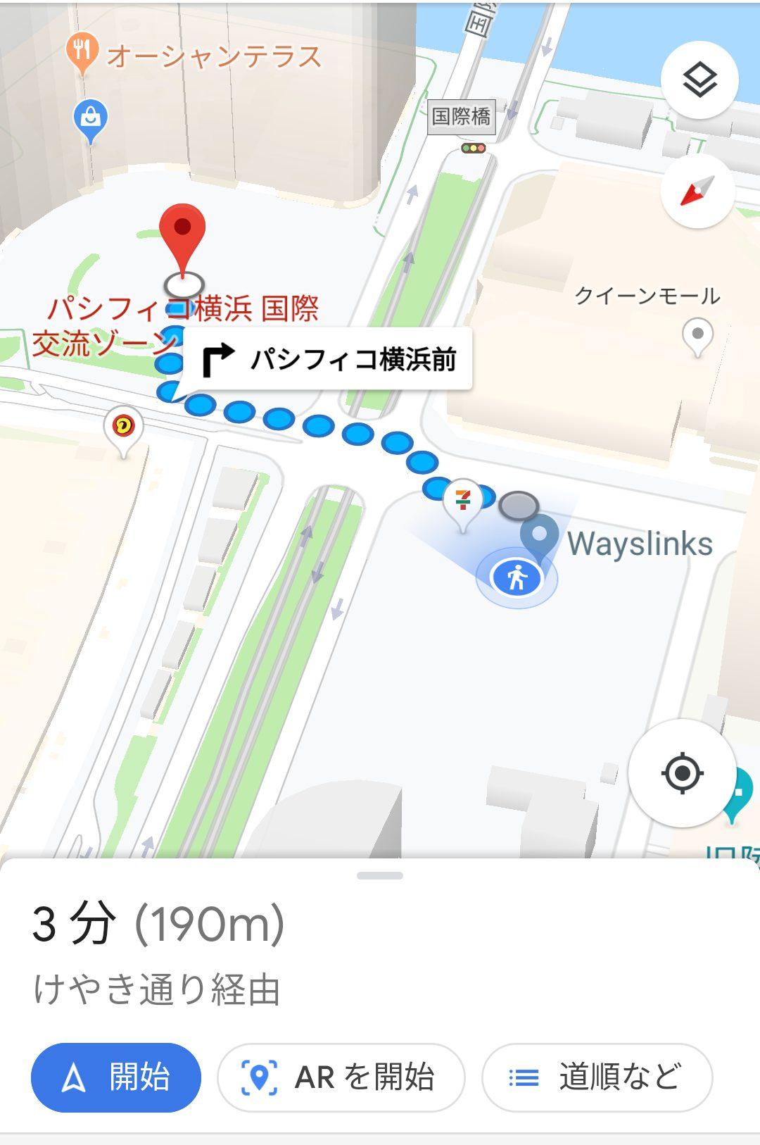 グーグルマップのナビゲーション