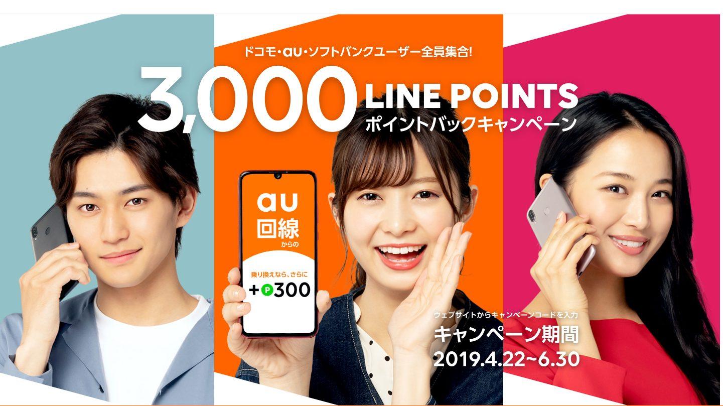 ドコモ・au・ソフトバンクユーザー 全員集合!3,000LINEポイントバック