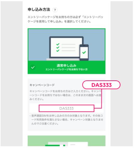 ドコモ・au・ソフトバンクユーザー 全員集合!3,000LINEポイントバック適用方法