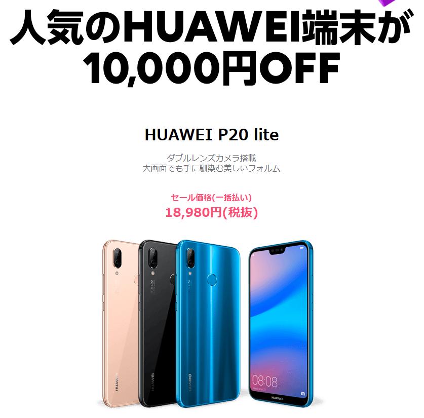 p20 lite 10,000円割引セール