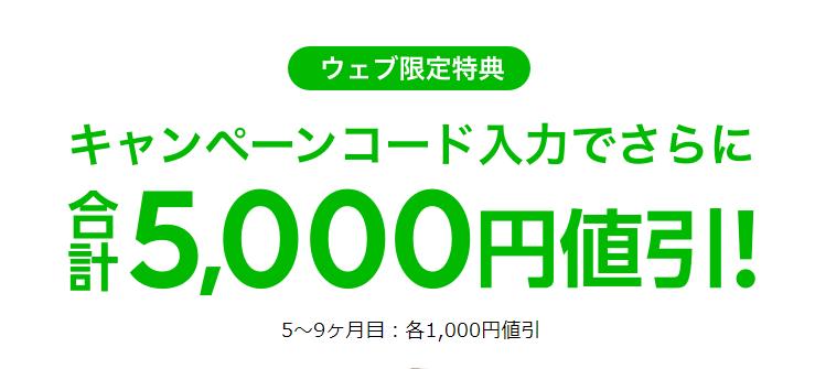 キャンペーンコード入力で5ヶ月間1000円割引キャンペーン