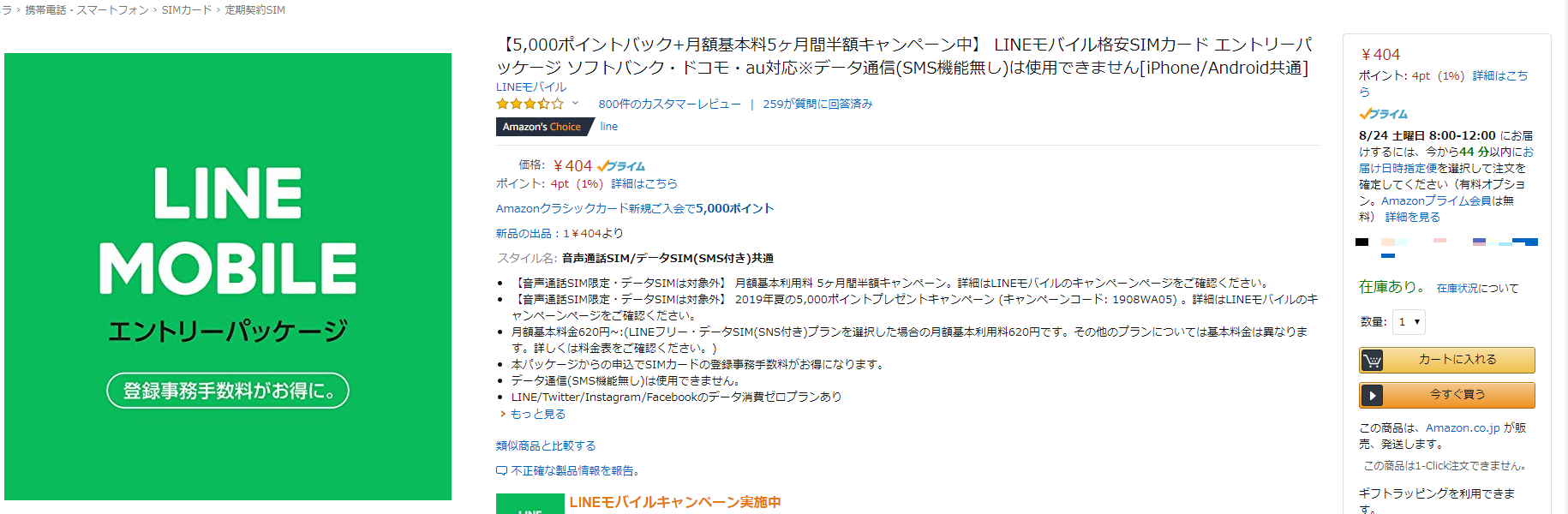 Amazonで販売されているエントリーパッケージ