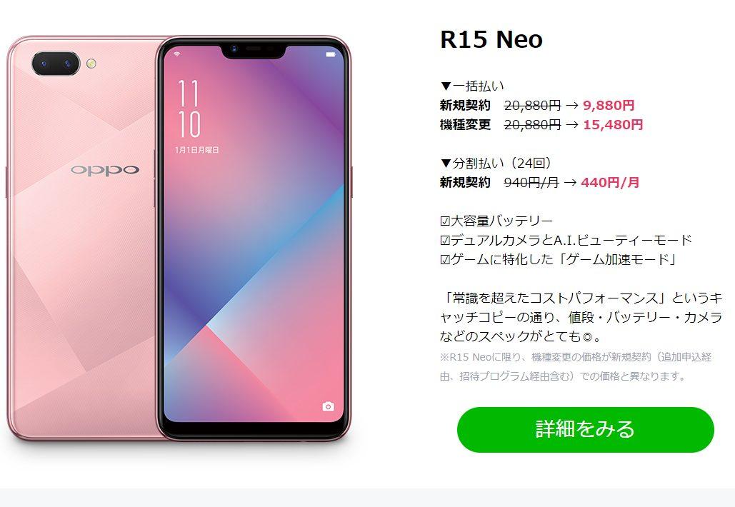 R15 neo