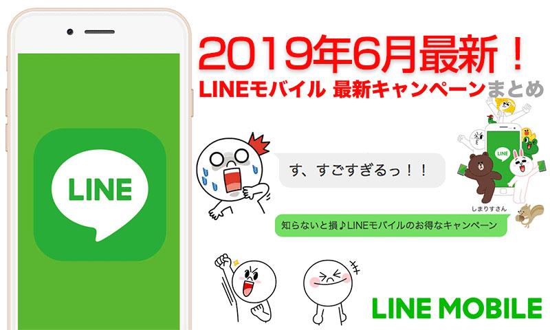 2019年6月LINEモバイルキャンペーン
