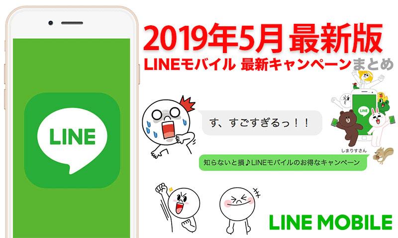 LINEモバイル2019年5月のキャンペーン