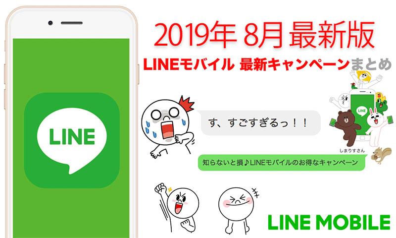 2019年8月のLINEモバイルキャンペーン情報