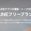 LINEモバイルの月額500円で使えて節約できる仕組みを解説