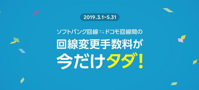 LINEモバイル3月の回線変更手数料 無料キャンペーン