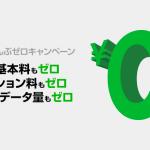 【2018年3月最新版】LINEモバイルの最新キャンペーンを紹介!