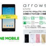 「arrows M03」の詳細 スペックと評判・評価口コミレビュー