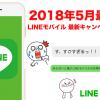 LINEモバイルの最新キャンペーンの詳細まとめ【2018年5月】
