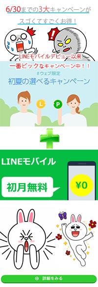 LINEモバイル最新キャンペーン