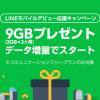 【2017年12月】LINEモバイルの最新キャンペーン!