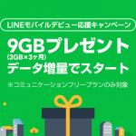 【2017年10月】LINEモバイルの最新キャンペーン!