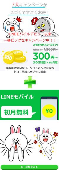 LINEモバイルのキャンペーン