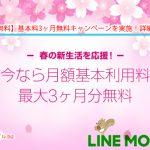 【超必見!】LINEモバイル 基本料「3ヶ月無料」キャンペーンを実施!詳細を解説