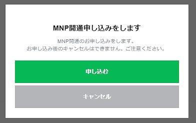 MNP開通手続き