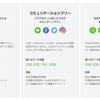 【保存版】LINEモバイルの格安SIMの全プランと料金まとめ