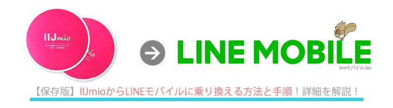 IIJmioからLINEモバイルに乗り換え