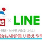 LINEモバイルは年末年始もMNP乗り換えや開通ができる格安SIM!