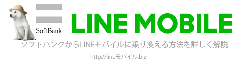 ソフトバンクからLINEモバイルへMNPする方法と手順