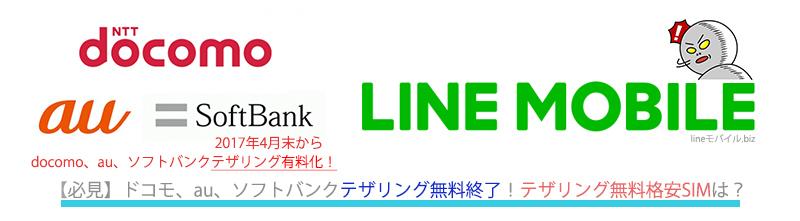 ドコモ,au,softbank有料化!テザリング無料格安SIMはLINEモバイル