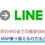 【必見】LINEモバイルはどの格安SIMからもMNP転入が可能!対応格安SIMとMNP乗り換えるの方法と手順を詳しく解説!