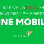 【保存版】LINEモバイルの開通方法と手順まとめ!即日開通も!