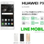 「HUAWEI P9 lite」の詳細 スペックと評判・評価口コミレビュー