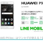 「HUAWEI P9 lite」はワンセグが使える?