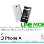 「VAIO Phone A」の詳細 スペックと評判・評価口コミレビュー