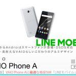 【保存版】VAIO Phone Aに最適な格安SIM「LINEモバイル」