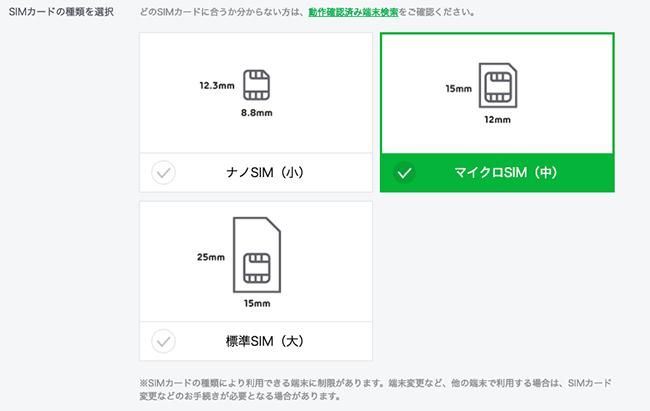 W03のSIMカードのサイズ選択画面