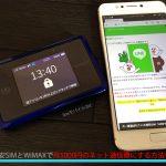 【必見】格安SIMとWiMAXで月5000円のネット通信費にする方法