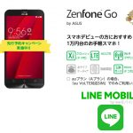 「Zenfone Go」の詳細 スペックと評判・評価口コミレビュー